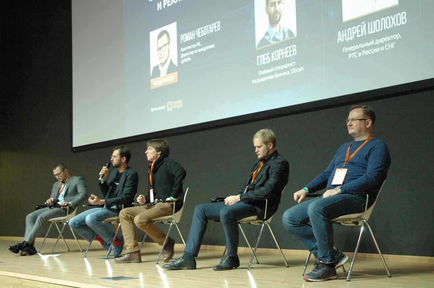 AI Conference 2018-2