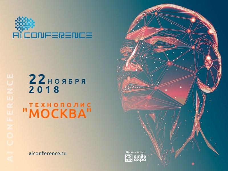 AI Conference 2018